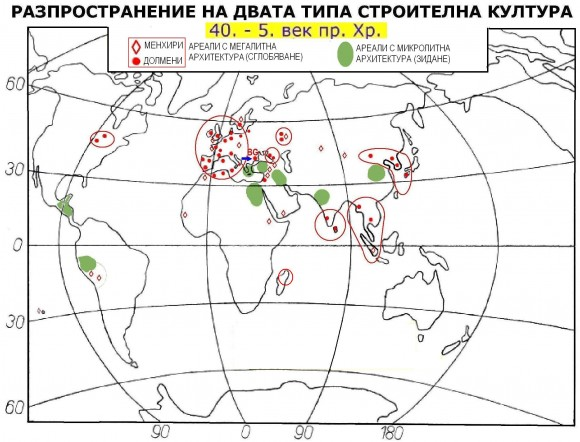 Фиг.6. Разпространение на мегалитните и микролитните архитектурни ареали по света в предхристовата епоха. Схема [Л.Цонев 2010]