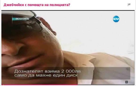 Снимка: Скрийншот от видео на Нова ТВ