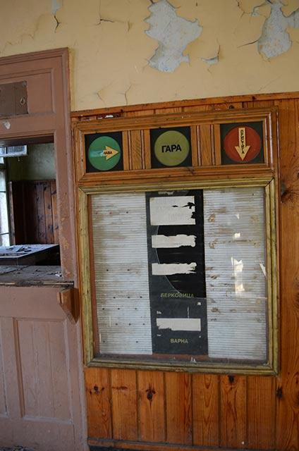 Боровци, табло в изоставената гара. Снимка: Веселина Димитрова, e-vestnik.bg