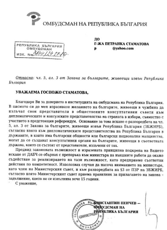 Ombudsman20150727a