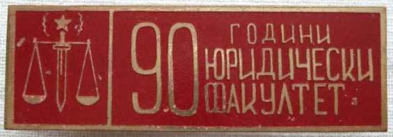 Паметна значка, създадена през 1982 г., по случай 90 години от основаването на Юридическия факултет на Софийския университет. Снимка: Аuction.bg