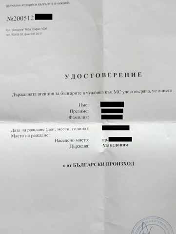 Това е удостоверение за български произход, издадено от Агенцията за българите в чужбина, без което не може да се кандидатства за български паспорт. Снимка: Петър Добрев, e-vestnik.bg