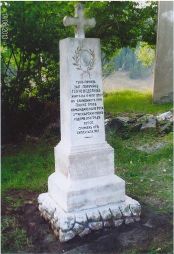 Паметникът в с. Божица