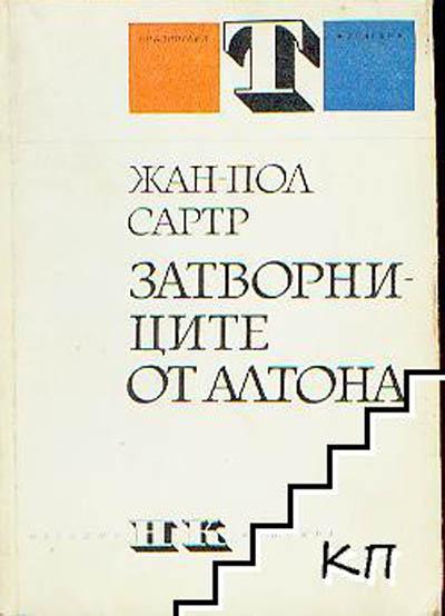 """Корица на книгата """"Затворниците от Алтона"""", преведена на български от Огнян Вартоломеев (""""Народна култура"""", 1967)"""