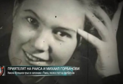 Никола Мулешков е познавал бъдещата жена на Михаил Горбачов - Раиса преди тя да срещне Горбачов.