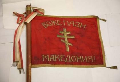 """Знамето на 2-ра Скопска дружина от Македоно-Одринското опълчение, формирано с царски указ на 23 септември 1912 г.  От другата страна на знамето пише  """"СВОБОДА ИЛИ СМЪРТЬ""""."""