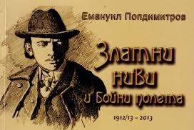 Корица на книга за Емануил Попдимитров. Снимка: celokupnabulgaria.eu