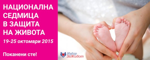 2015-09-28-National-Pro-Life-Week-2015-News