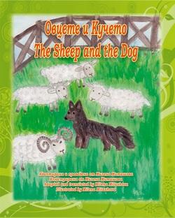 """Корица на книгата """"Овцете и кучето"""""""