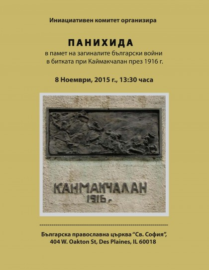 Kaimakchalan_Poster