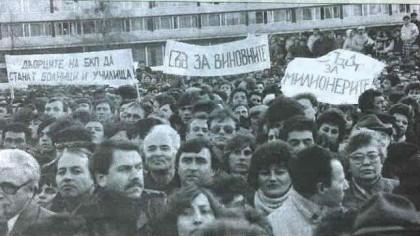 Митингът на 17 ноември. Снимка: e-vestnik.bg