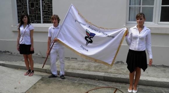 """Знамето на училище """"Св. Кирил и Методий"""" – Париж (сн. М. Маева, септември 2011 г.)"""