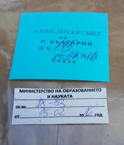 Входящите номера, с които писмото е било заведено в МС и в МОН