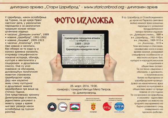 broshura_Exhibition_Caribrod