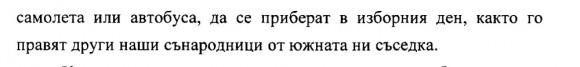 Цецка2