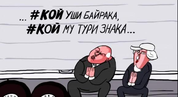 Карикатура: Vesti.bg