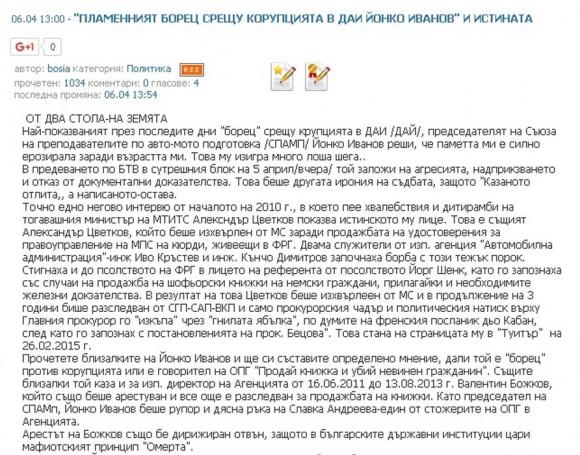 Една от многобройните публикации блога на Николай Колев - Босия за корупцията при издаването на шофьорски книжни в България