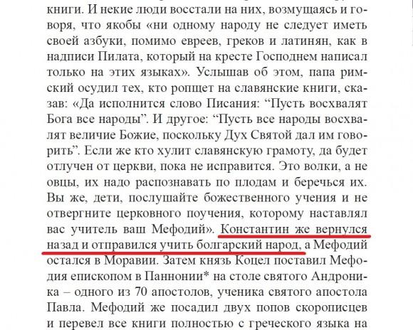 Фалшификация на с. 72