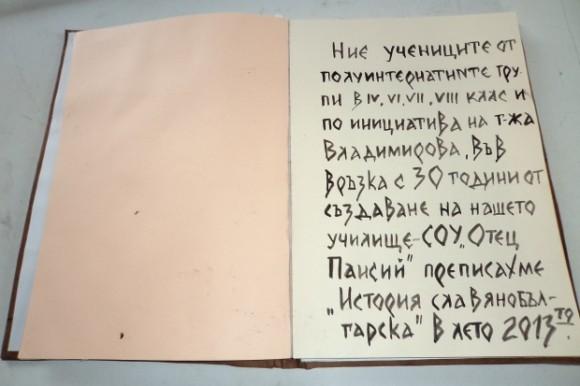 Снимка: http://dariknews.bg