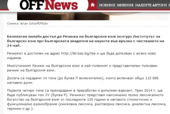 Из публикацията на OFFNews