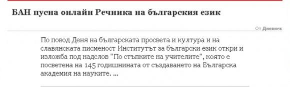 """Публикация във в. """"Дневник"""""""