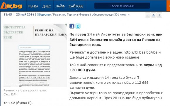 Публикацията в bnews