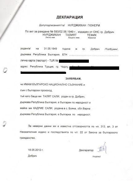 Декларация, направена от Н. Дюнери също през 2012 г., в която тя заявява, че е с българско самосъзнание, тъй като родителите й (по това време вече покойници) са българи по народност