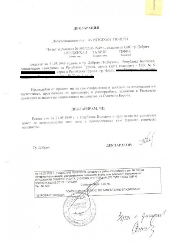 Декларация, направена от Н Дюнери през 2012 г., в която тя заявява, че винаги се е чувствала част