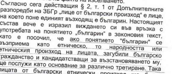 Из Решение № от 11.04.2015 г. на тричленен състав на ВАС