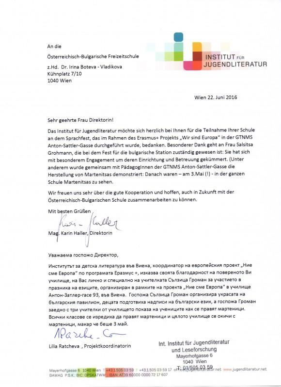 Благодарственото писмо от Института за детска литература във Виена