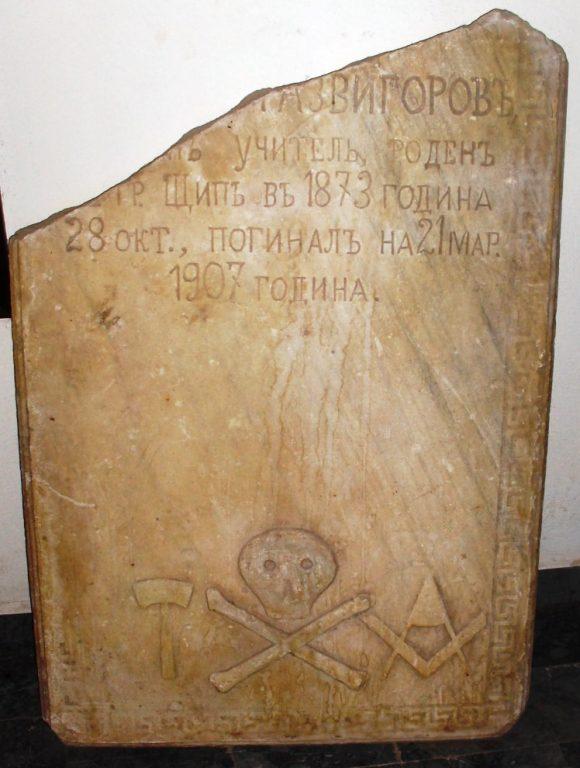 Снимка, направена от д-р Спас Ташев на счупената от македонските власти надгробна плоча на войводата Мише Развигоров с масонските символи по нея.