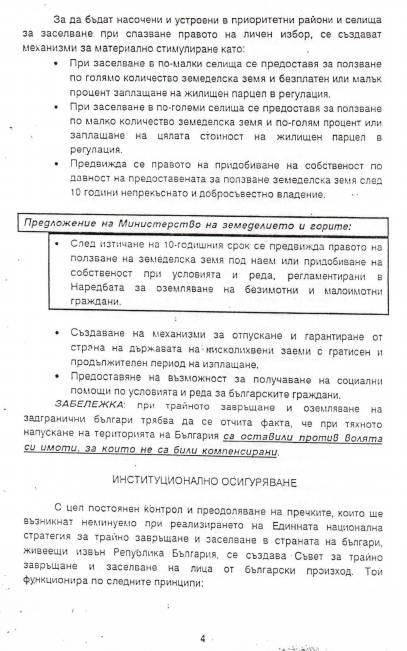 eurochicago_ss0054