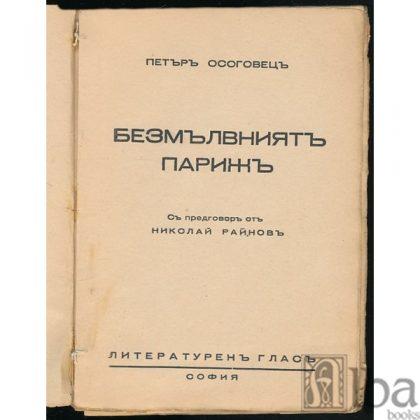 Корица на книгата Безмълвният Париж на Петър Осоговец