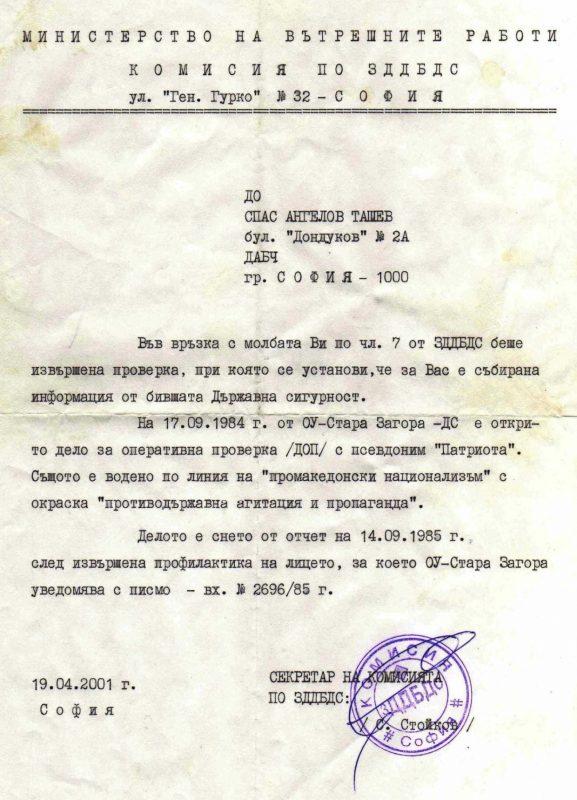 """Приложение 9 Писмо на МВР от 19.04.2001 г., че за мен """"е събирана информация от бившата ДС"""". Посочено е, че """"на 17.09.1984 г. от ОУ – Стара Загора – ДС е открито дело за оперативна проверка с псевдоним """"Патриота"""", което е водено по линия на """"промакедонски национализъм"""" с окраска """"противодържавна агитация и пропаганда"""". Делото е снето от отчет на 14.09.1985 г. след извършена профилактика на лицето, за което ОУ – Стара Загора уведомява с писмо – вх. № 2696/85 г.""""."""