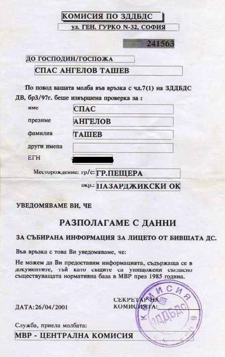 """Приложение 10. Документ № 241563 от 26.04.2001 г., според който в архива на МВР разполагат с данни за събирана за мен информация от бившата ДС, но не могат да ми предоставят документите, които ме засягат, """"тъй като същите са унищожени съгласно нормативната база в МВР през 1985 година""""."""