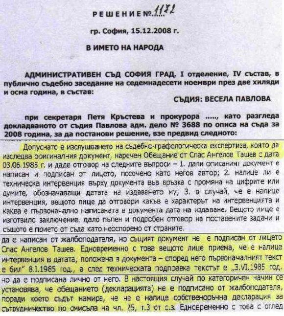 Приложение 13 Решение на АС, според което обещанието за сътрудничество от мое име към ДС е неистински документ, претърпял техническа интервенция.