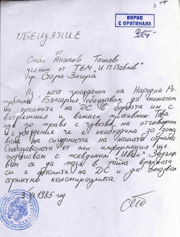 Приложение 11 Приложена към досието ми фалшива декларация за сътрудничество към ДС. Почеркът и подписът не са мои, а датата (в долния ляв ъгъл) е трита и поправяна.