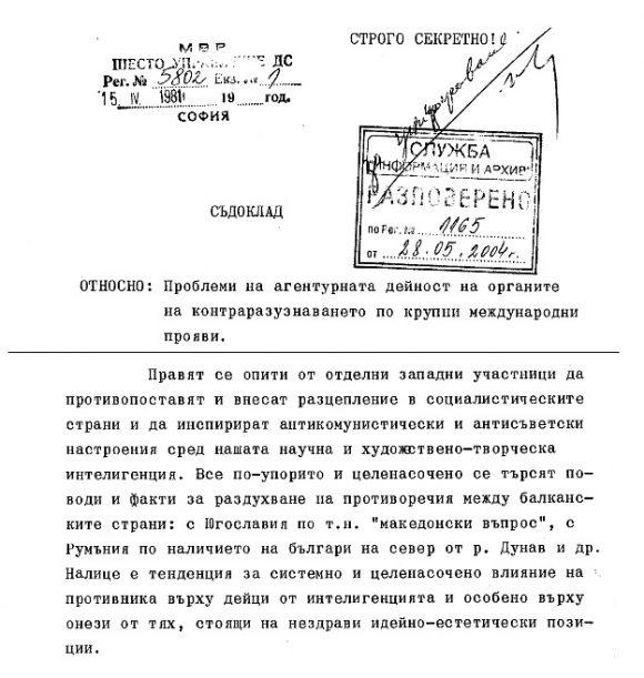 Приложение 6 Секретен съдоклад на ДС за използването на македонския въпрос за раздухването на проблеми с Югославия, с което се внасяло разцепление в социалистическите страни.