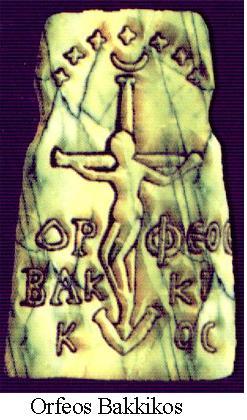 Фиг. 8. Амулет от Белринския музей