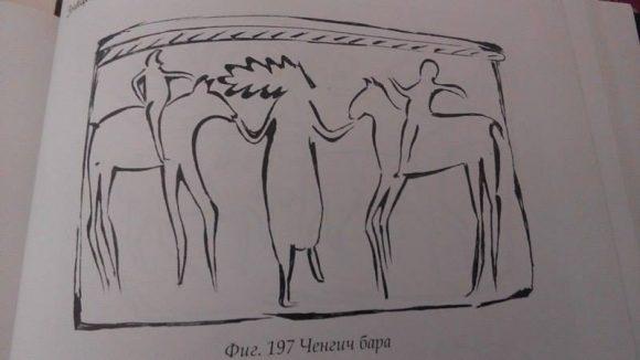 Фиг. 15. Дуло, изобразен като елен