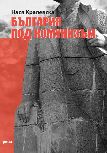 balgariya_pod_komunizam