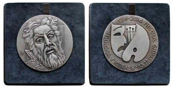 """Медал на наградата """"никола Гюзелев"""""""