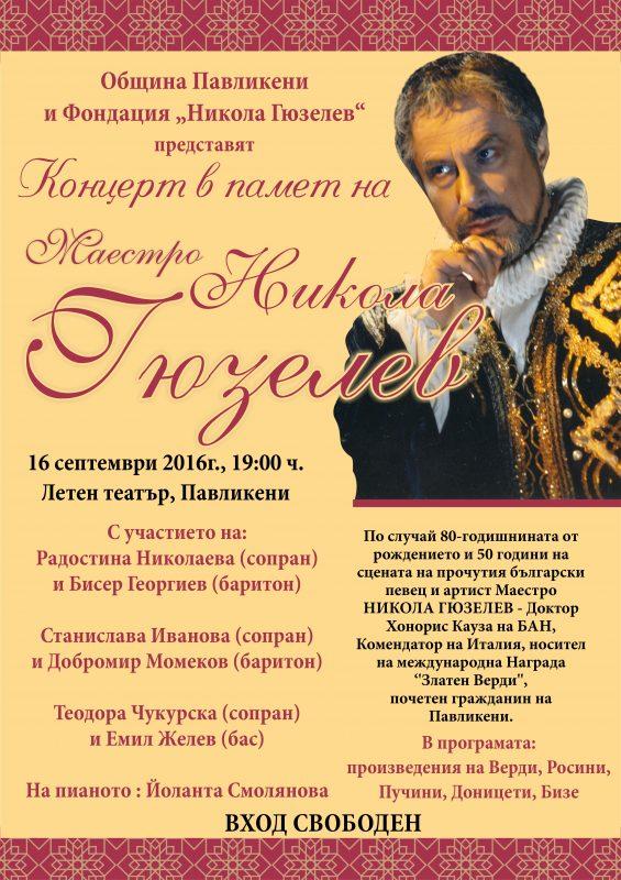 Plakat koncert Pavlikeni, 16 sept. 2016