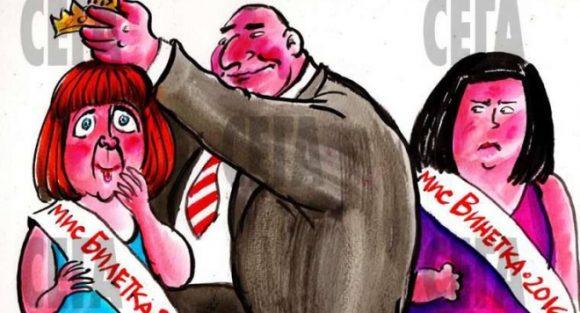 """Карикатура: Христо Комарницки, в. """"Сега"""""""