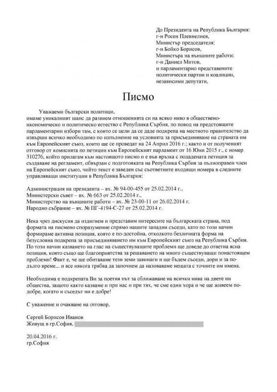 Писмо-до-управляващите-институции-в-Република-България-