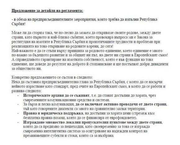 Из съдържанието на Петицията - Предложения за детайли в регламента
