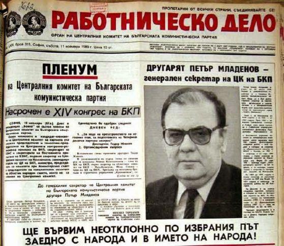 """Начална страница на в. """"Работническо дело"""" след смяната на Живков с Младенов"""