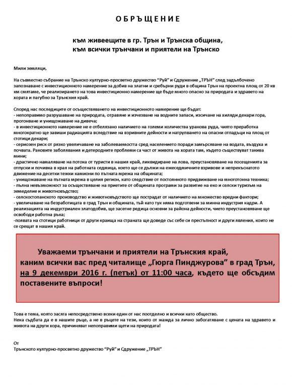 2016-12-01-obrashtenie-original-1500-x-2000-publikuvane