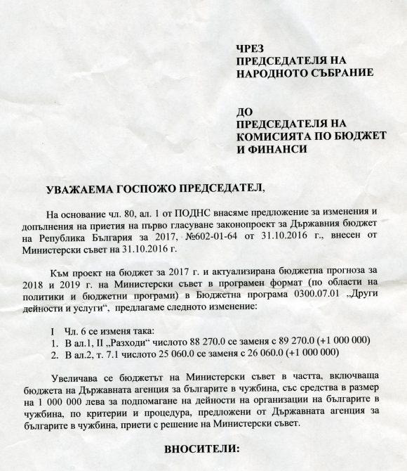 Текст на предложението, внесело чрез председателя на НС до председателя на Комисията по бюджет и финанси, което е било подписано от Стефан Кенов, Юлиан Ангелов и някои други членове на кПБЧ