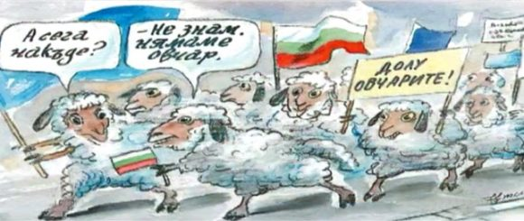 Карикатура: dedenze.blog.bg